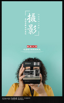 摄影大赛海报