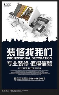 室内房屋装修公司海报