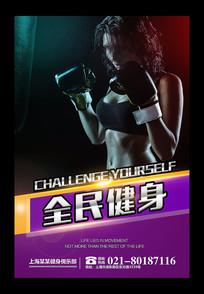 时尚大气健身海报