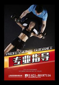 时尚大气健身运动海报
