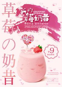 我的奶昔草莓奶昔海报