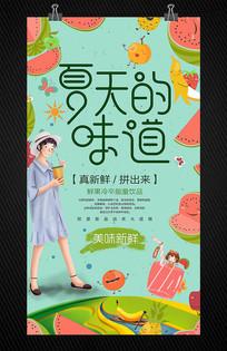 鲜榨果汁饮品饮料促销海报