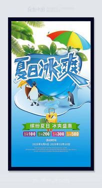 夏日冰爽活动促销海报设计