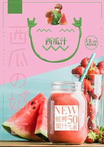 夏日西瓜汁海报设计