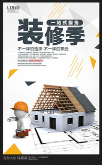 一站式装修公司房屋装修海报