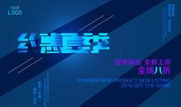 约惠夏季海报设计