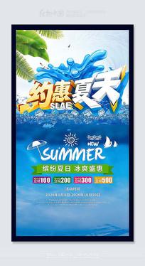 约惠夏天主题活动促销海报