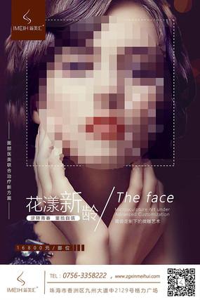 整形美容线雕海报