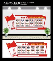 中国共产党发展历程文化墙