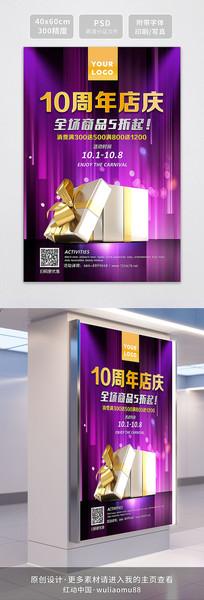 周年店庆促销活动海报模版