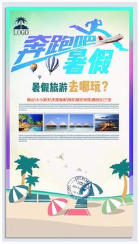 2018暑假旅游海报