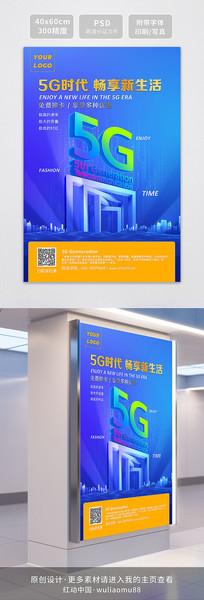 5G通信技术产品海报模版