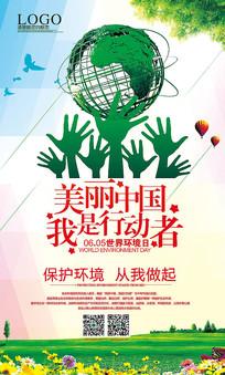 6月5日世界环境日宣传海报