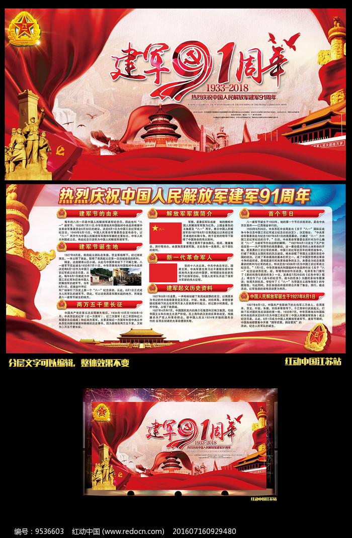 91周年八一建军节宣传展板图片