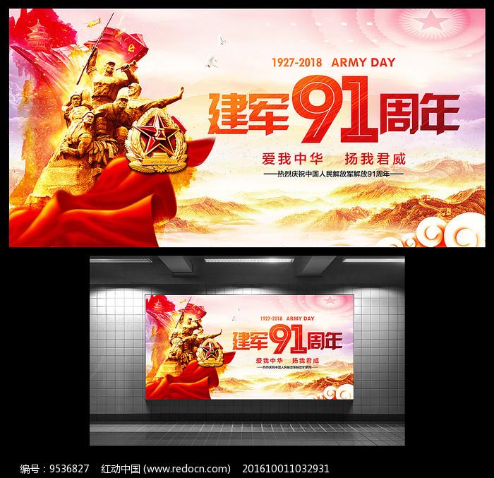 八一建军节91周年宣传展板图片