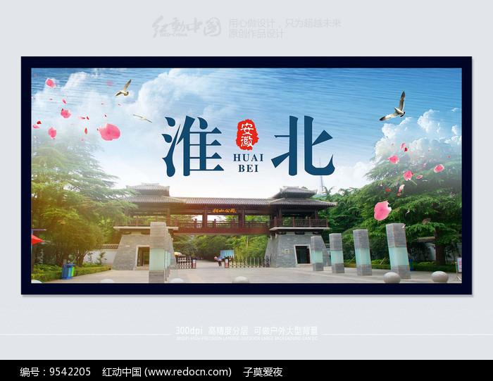 创意大气淮北旅游城市海报素材图片