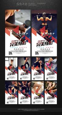 创意高档健身俱乐部全套海报