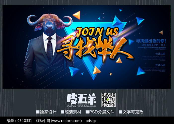 创意牛人招聘海报图片