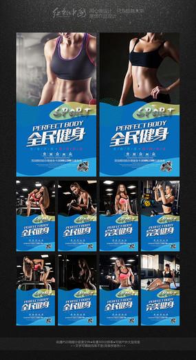 创意全套完整健身馆海报素材