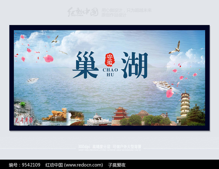 大湖名城巢湖旅游海报设计图片