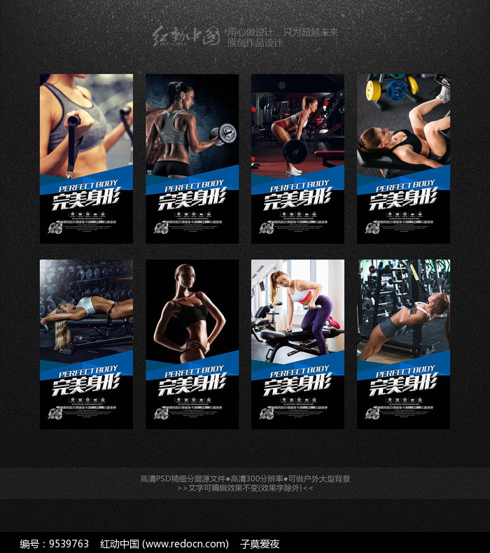 大气八联幅健身馆健身海报素材图片