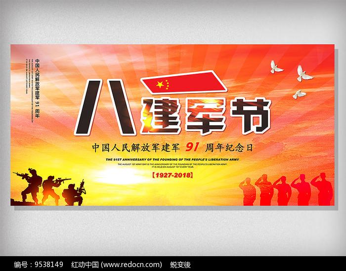 大气八一建军节宣传海报图片