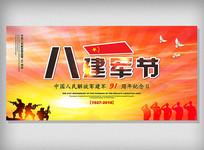 大气八一建军节宣传海报