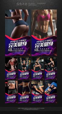 高档健身馆整套性感健身海报