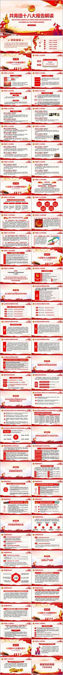 共青团十八大报告学习PPT