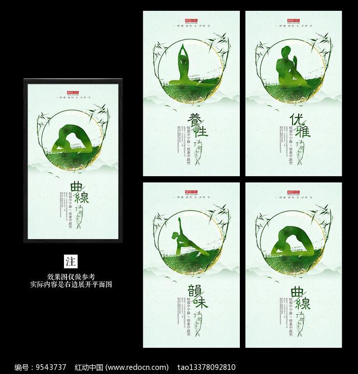瑜伽馆瑜伽宣传海报图片