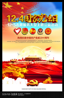 国家宪法日宣传海报设计
