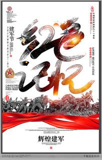 红色记忆81建军节海报