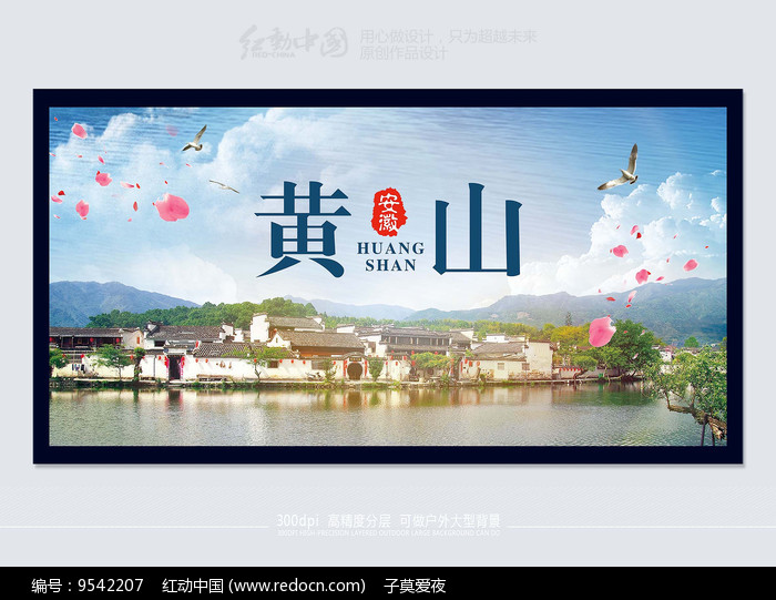 黄山旅游文化海报图片