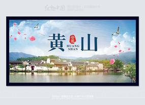 黄山旅游文化海报