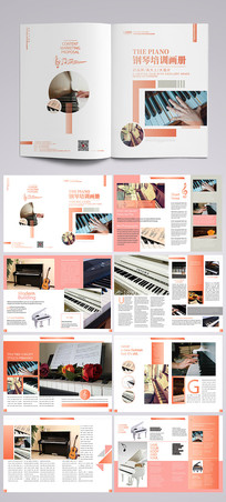 简洁大气钢琴培训画册