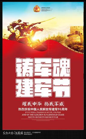 建军九一周年海报设计