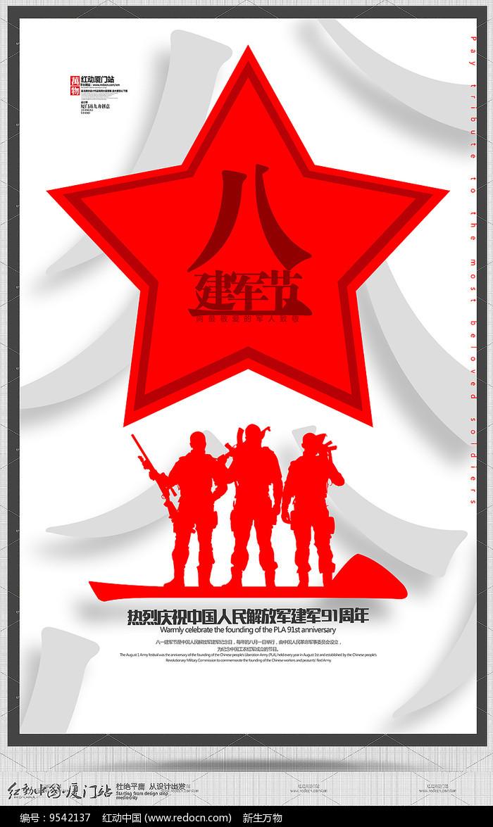 简约创意八一建军节宣传海报图片
