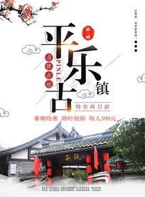 简约中国风古镇旅游海报设计