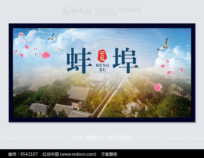精品大气蚌埠旅游文化宣传海报图片