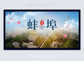 精品大气蚌埠旅游文化宣传海报