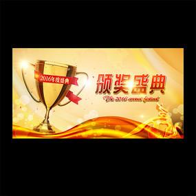金色颁奖盛典晚会背景