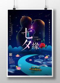 浪漫七夕情人节促销海报模板