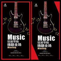 乐器行电吉他培训海报