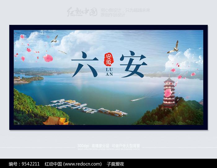六安旅游文化海报图片