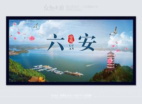六安旅游文化海报