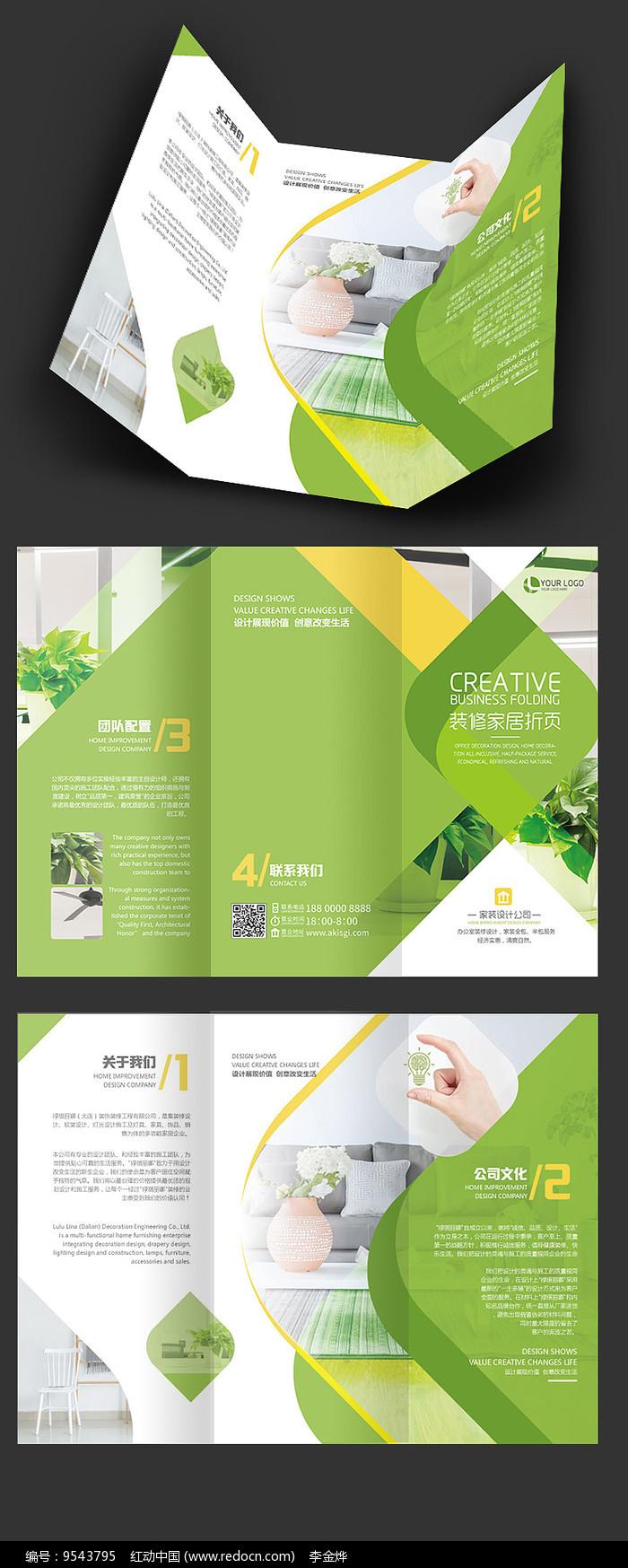 绿色家居三折页图片