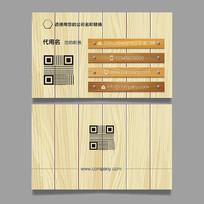 木材加工名片AI矢量