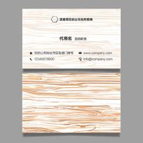 木材纹理名片AI矢量