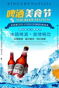 啤酒美食节海报