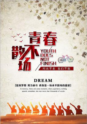 青春不散场毕业季海报设计